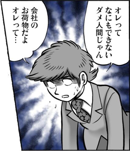 うつヌケ  〜うつトンネルを抜けた人たち〜