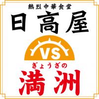 VS 餃子