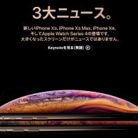 【AppleEvent2018】新型iPhone XS、Apple Watch 4などApple発表会にて公開!6.5型のMaxやカラバリあり廉価版のXRなど #AppleEvent