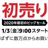 2020年最初のビッグセール「Amazonの初売り」が1/3(金)9:00~1/6(月)23:59まで開催!