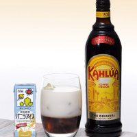 【カルーアほっと豆乳】カルアミルクを牛乳から豆乳に、カルーア豆乳をホットにして温まろう!